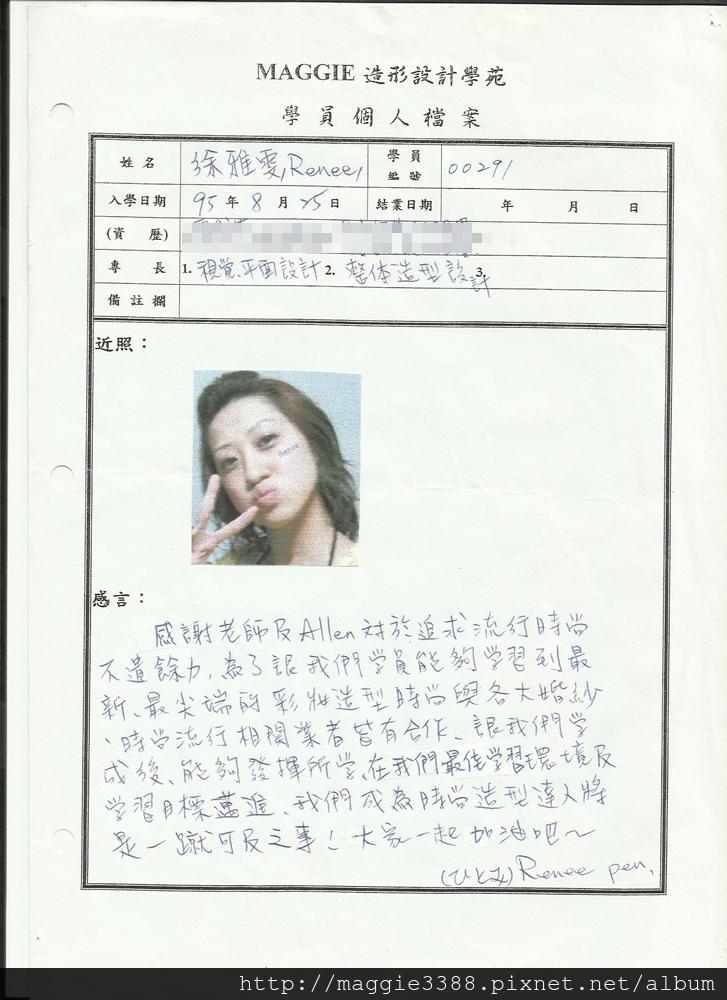 291徐雅雯