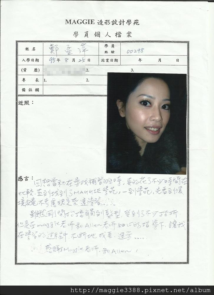 298鄭孟萍