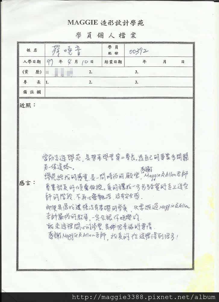 392蔡曉音