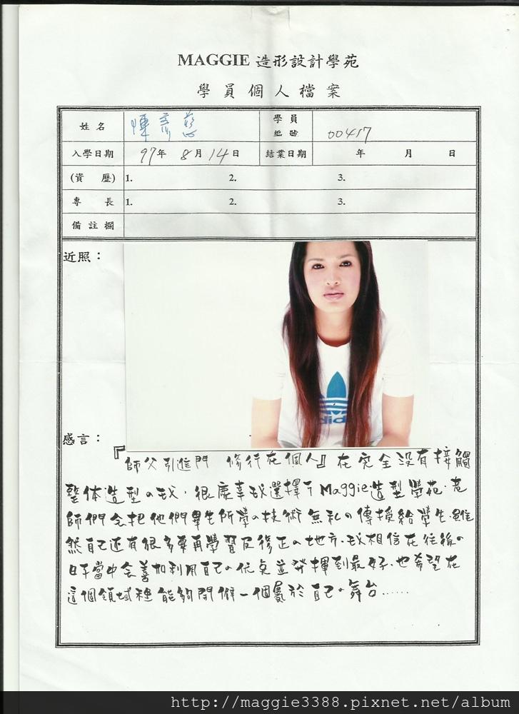 417陳彥慈