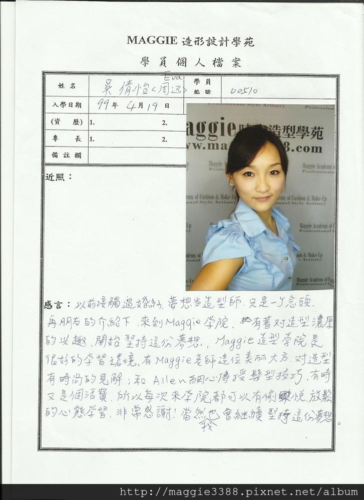 510吳倩怡