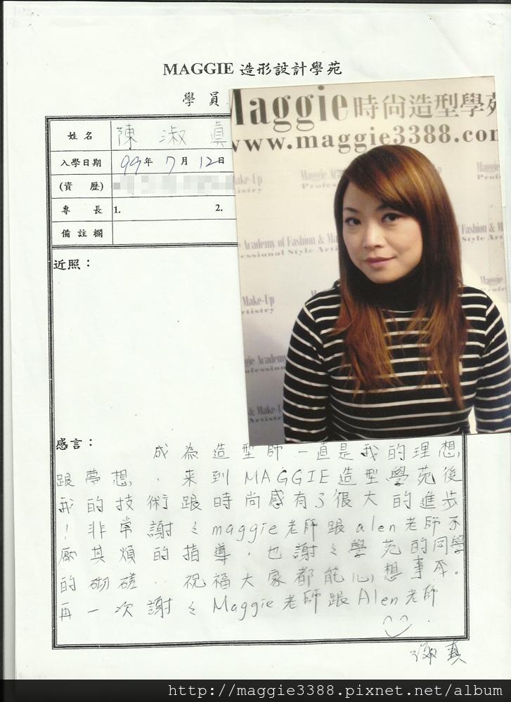 521陳淑真