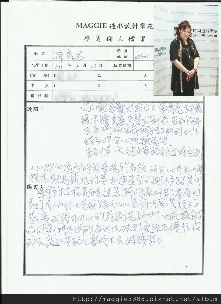 601陳惠君