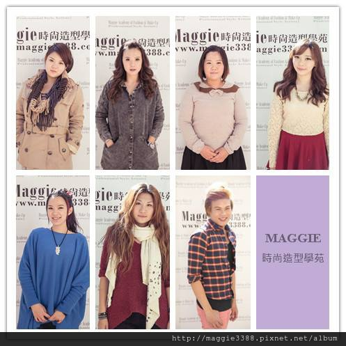 【Maggie時尚造型學苑】02141