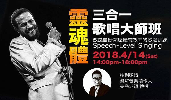 0414台北頂級歌唱班 poster.jpg
