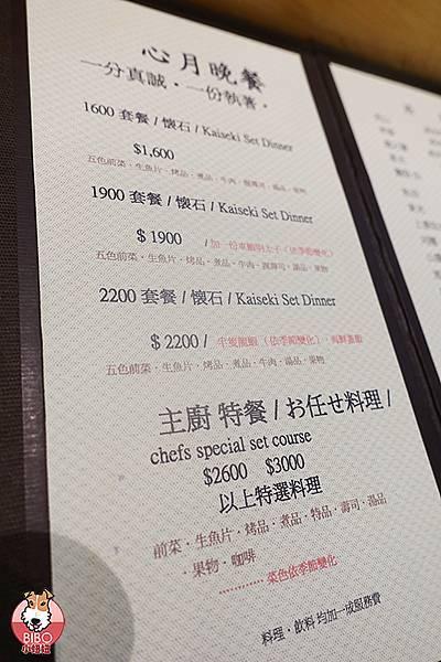 心月懷石料理24-BIBO小妞妞.JPG