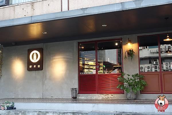 好米亞餐酒館-21-BIBO小妞妞.JPG