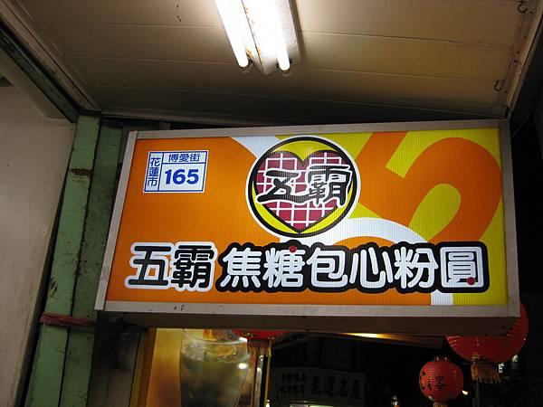 花蓮五霸焦糖包心粉圓_04