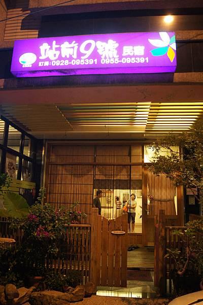花蓮站前9號民宿_06