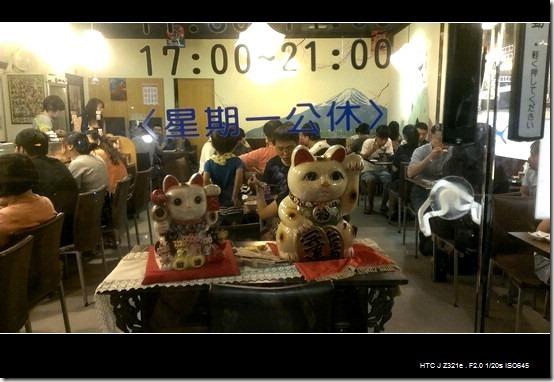 花山椒和風料理_16