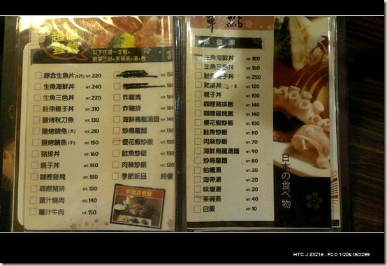 花山椒和風料理_02