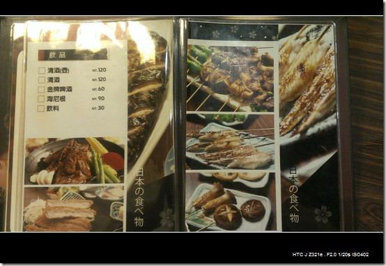 花山椒和風料理_04