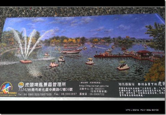 台南虎頭埤 _30