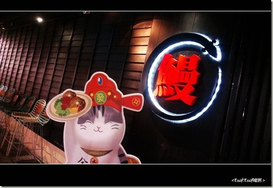 一膳食堂鰻魚飯_03
