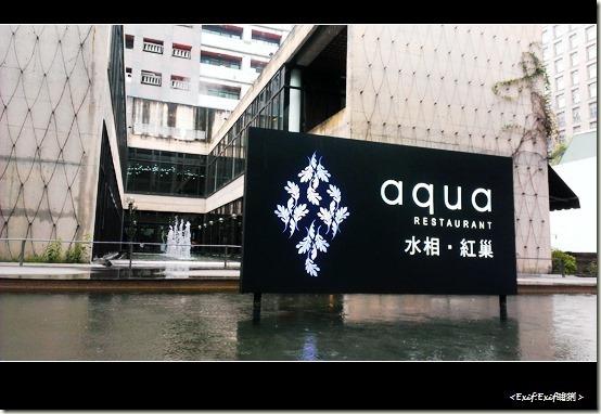 Aqua水相餐廳_01
