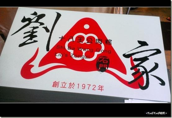 石門劉家肉粽_04