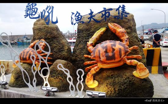 龜吼漁港萬里蟹2014_086.jpg