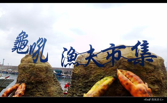 龜吼漁港萬里蟹2014_087.jpg