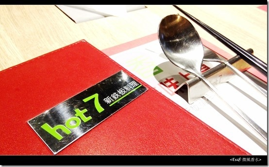 hot7新鐵板料理鐵板燒02