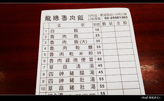 龍緣號魯肉飯03.jpg