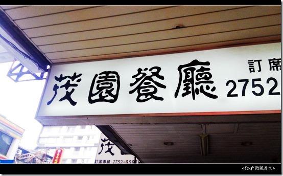 茂園餐廳_01