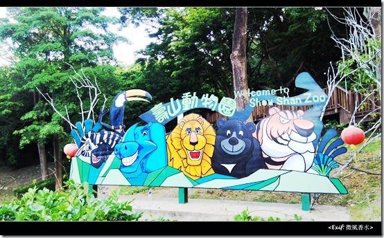 高雄壽山動物園_39