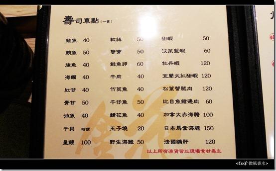 錵鑶日本料理HANA三店_04