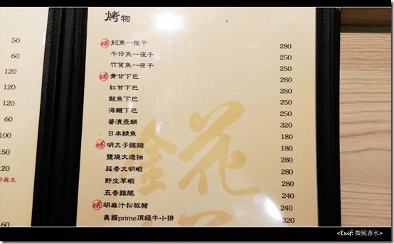 錵鑶日本料理HANA三店_06