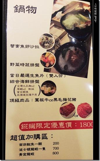 錵鑶日本料理HANA三店_08