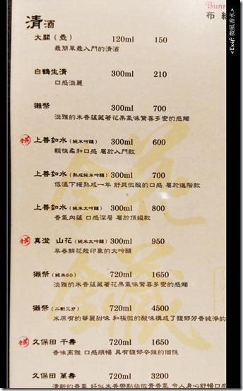 錵鑶日本料理HANA三店_09