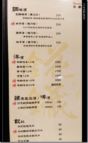錵鑶日本料理HANA三店_10