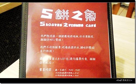 五餅二魚_01