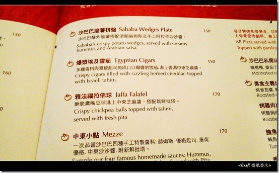 SABABA PITA BAR中東料理食堂_08