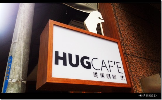 HUG cafe 喝個咖啡吧_01