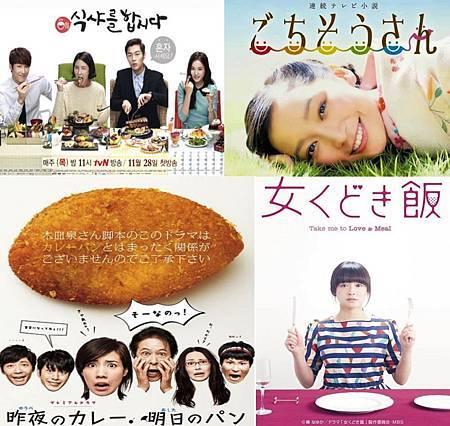fooddramacombo
