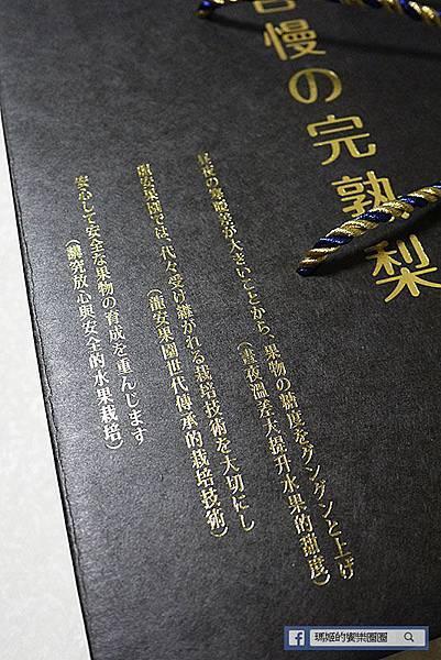 新社龍安果園水梨.jpg