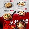 Pocha2店菜單-2.jpg
