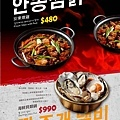 Pocha2店菜單-4.jpg