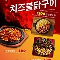Pocha2店菜單-5.jpg