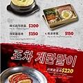 Pocha2店菜單-8.jpg