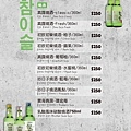 Pocha2店菜單-10.jpg