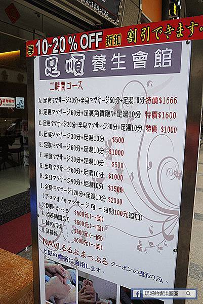 台北spa按摩 足順養生會館 中山區晴光商圈足體按摩.jpg