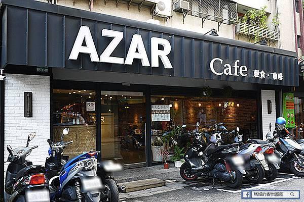 Azar輕食咖啡 台北東區美食 捷運忠孝復興美食.JPG