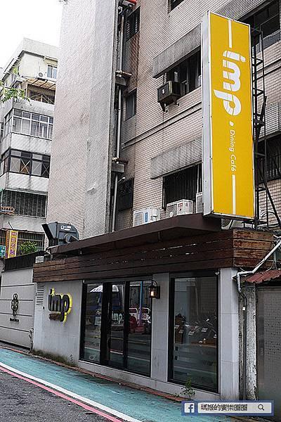 台北東區 Imp Cafe 早午餐。Brunch。義式餐點。輕食咖啡。運動餐廳。捷運忠孝敦化美食.jpg