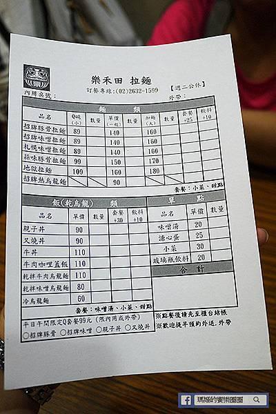 樂禾田拉麵 平價美味高CP值拉麵丼飯。東湖拉麵。捷運東湖站美食.jpg