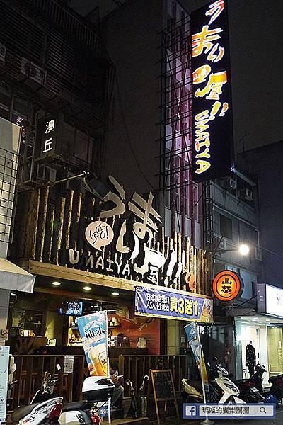 Umaiya山葵居酒屋 日本居酒屋 捷運忠孝復興美食 台北東區美食