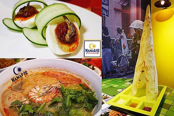 【Mamak檔】馬來西亞餐廳。星馬料理。東區排隊美食。捷運忠孝敦化美食