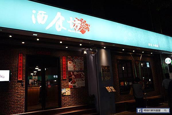 【酒食坊Pān-toh Bistro】中式美饌V.S.西式調酒。創意功夫菜新選擇。捷運南京三民美食