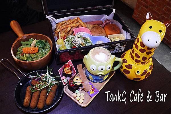 台北東區【TankQ松菸店】可愛破表吸睛指數超高的行李箱早午餐。松菸/早午餐/美式餐廳。捷運市政府站美食
