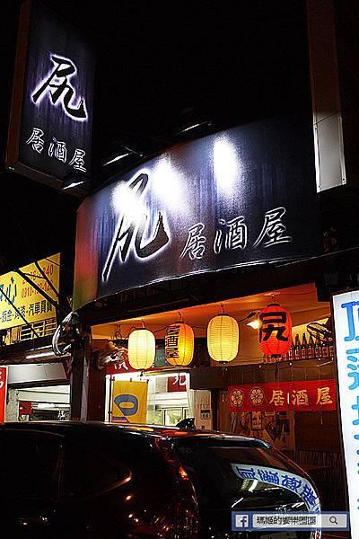 【尻居酒屋】串燒烤物。日式居酒屋。捷運中山國中站美食